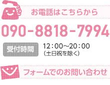 お電話はこちらから 090-8818-7994