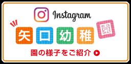 園の様子をご紹介 矢口幼稚園 instagram
