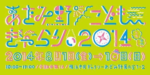 kodomo2014_banner
